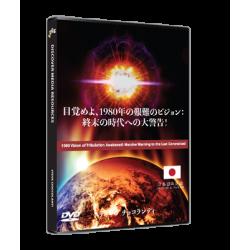 目覚めよ、1980年の艱難のビジョン:終末の時代への大警告! - 1980 Vision of Tribulation Awakened: Massive Warning to the Last Generation!
