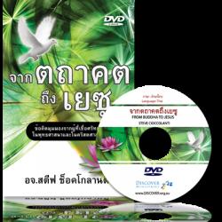จากตถาคตถึงเยซู - From Buddha To Jesus (Thai)