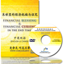 Financial Blessing & Cursing in the End Times (English Language with Chinese Interpretation)