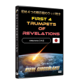 初め4つの黙示録のラッパ吹き - First 4 Trumpets of Revelations (English Language with Japanese Interpretation)
