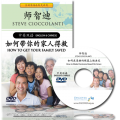 How To Get Your Family Saved Billingual (Chinese Language)
