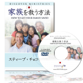 How To Get Your Family Saved (English Language with Japanese Interpretation)