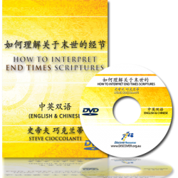 How to Interpret End Times Scriptures (English Language with Chinese Interpretation)