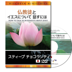 How to Talk to Buddhists About Jesus (English Language with Japanese Interpretation)