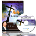 如何在恩典的根基上做决定 -  How to Make Decisions Based on Grace (English Language with Chinese Interpretation)