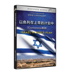 Israel in God's Plan 以色列在上帝的计划中 (English with Cantonese Translations)