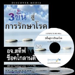 3 ขั้นตอนสู่การรักษาโรค - 3 Steps To Be Well (English Language with Thai Interpretation)