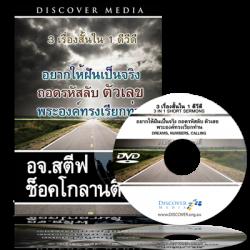 3เรื่องสั้นใน1คำเทศนา : ความฝัน ตัวเลข การทรงเรียก - 3 in 1 Short Sermons: Dreams, Numbers, Calling (English Language with Thai Interpretation)