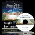 วิธีบันทึกการได้ยินจากพระเจ้า - How to Life Journal (English Language with Thai Interpretation)