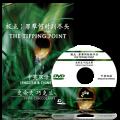 极点:罪孽何时到尽头 The Tipping Point (Chinese)