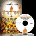 ท่องแดนสวรรค์และนรก - A Tour of Heaven & Hell (Thai)