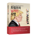 트럼프의 사명 미국을 구원할 10가지 계명 (Trump's Unfinished Business: 10 Prophecies to Save America, Korean Edition)