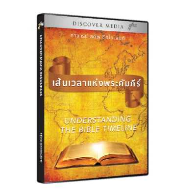 Thai) เส้นเวลาแห่งพระคัมภีร์ - Understanding the Bible Timeline