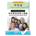 How to Get Your Family Saved (English/ Chinese)