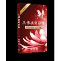 From Buddha to Jesus (Chinese)